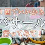 【バリ島】パサール知らない人は損してる!市場での買い物術教えます